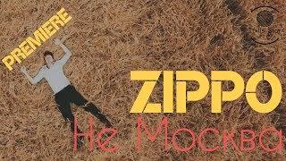 ZippO - Не Москва (Премьера, Клип 2018)