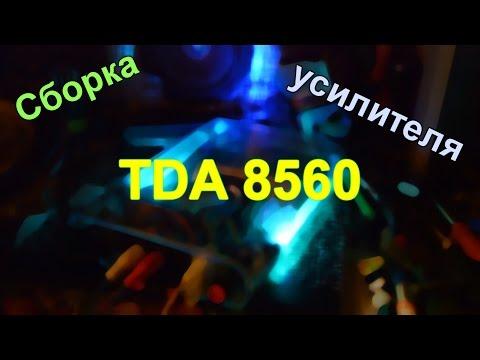 видео: Усилитель на микросхеме tda 8560 2х22 Вт при 4 Ом и 2х40 Вт при 2 Ом