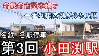 【名鉄 各駅停車】第3回~名鉄名古屋本線で一番利用客が少ない駅~小田渕駅