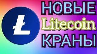 НОВЫЕ #Litecoin КРАНЫ ВЫВОД НА FaucetPay! ЗАРАБОТОК БЕЗ ВЛОЖЕНИЙ!