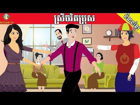 រឿងនិទាន ស្រីចរិតប្រុស | Tokata Khmer Animation Film, Khmer Cartoon Tales -by-NITEAN TV