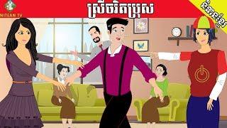 រឿងនិទាន ស្រីចរិតប្រុស   Tokata khmer animation film, Khmer cartoon tales -by-NITEAN TV