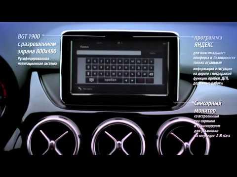 Mercedes Audio 20 NTG4.5  A,B,CLA, G-Class -  монитор увеличенный с сенсорным экраном