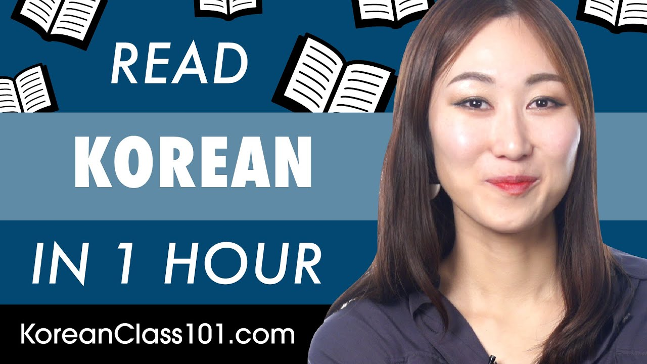 1 Hour to Improve Your Korean Reading Skills