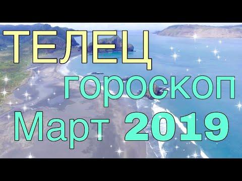 ТЕЛЕЦ март 2019 гороскоп-путешествие!