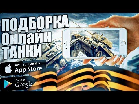 Танки на телефоне/танки на андроид/лучшие игры/игры на андроид