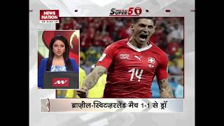 Super 50: Highly tactical match between Brazil and Switzerland end 1-1