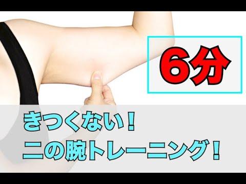 【二の腕を細くする方法&筋トレ】きついのが苦手な方は6分のストレッチ&エクササイズで細い二の腕を手に入れましょう!