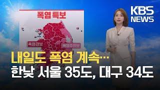 [뉴스라인 날씨] 내일도 폭염 계속…한낮에 서울 35도…