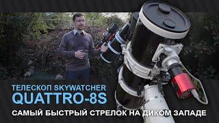 обзор телескопа SW QUATTRO-8S (BKP 2008 OTA) АСТРОЖЕЛЕЗО
