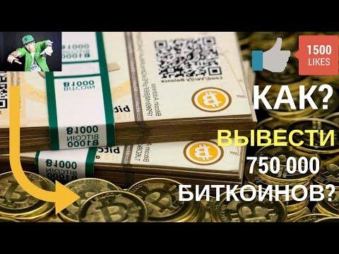 КАК ВЫВЕСТИ 0.00750 000 БИТКОИНОВ И КУДА Ганжин Алексей Как заработать в интернете