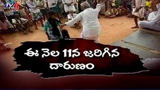 మైనర్లపై దాష్టీకం.. గ్రామ పెద్ద అరెస్ట్! | Anantapur Dist | TV5 News