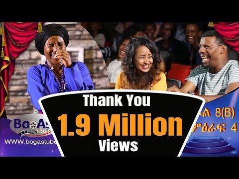 Ethiopia  Yemaleda Kokeboch Acting TV Show Season 4 Ep 8B የማለዳ ኮከቦች ምዕራፍ 4 ክፍል 8B