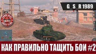 WoT Blitz Как правильно тащить бои #2 - World of Tanks Blitz