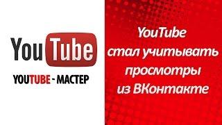 YouTube стал учитывать просмотры из ВКонтакте(Получите курс YouTube Мастер 2014 http://youtube-disc.ru/go/youtube-master2014.html и научитесь создавать и продвигать каналы на Ютуб...., 2015-02-19T12:54:15.000Z)