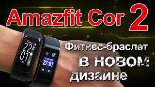 Обзор Нового Фитнес Браслета Huami Amazfit Cor2 (6+). Браслет Xiaomi Amazfit Обзор