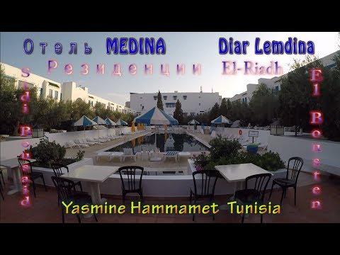 Обзор отеля Medina Diar Lemdina в Медине в Хаммамете, Тунис