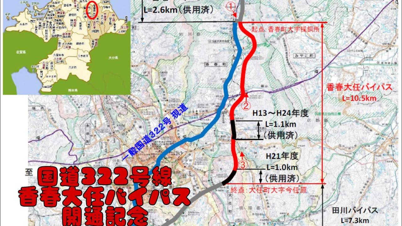 [FIT RS]国道322号線香春大任バイパス開通記念 スマホ撮影走行動画