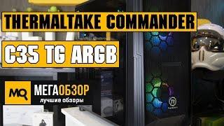 Thermaltake Commander C35 TG ARGB обзор корпуса