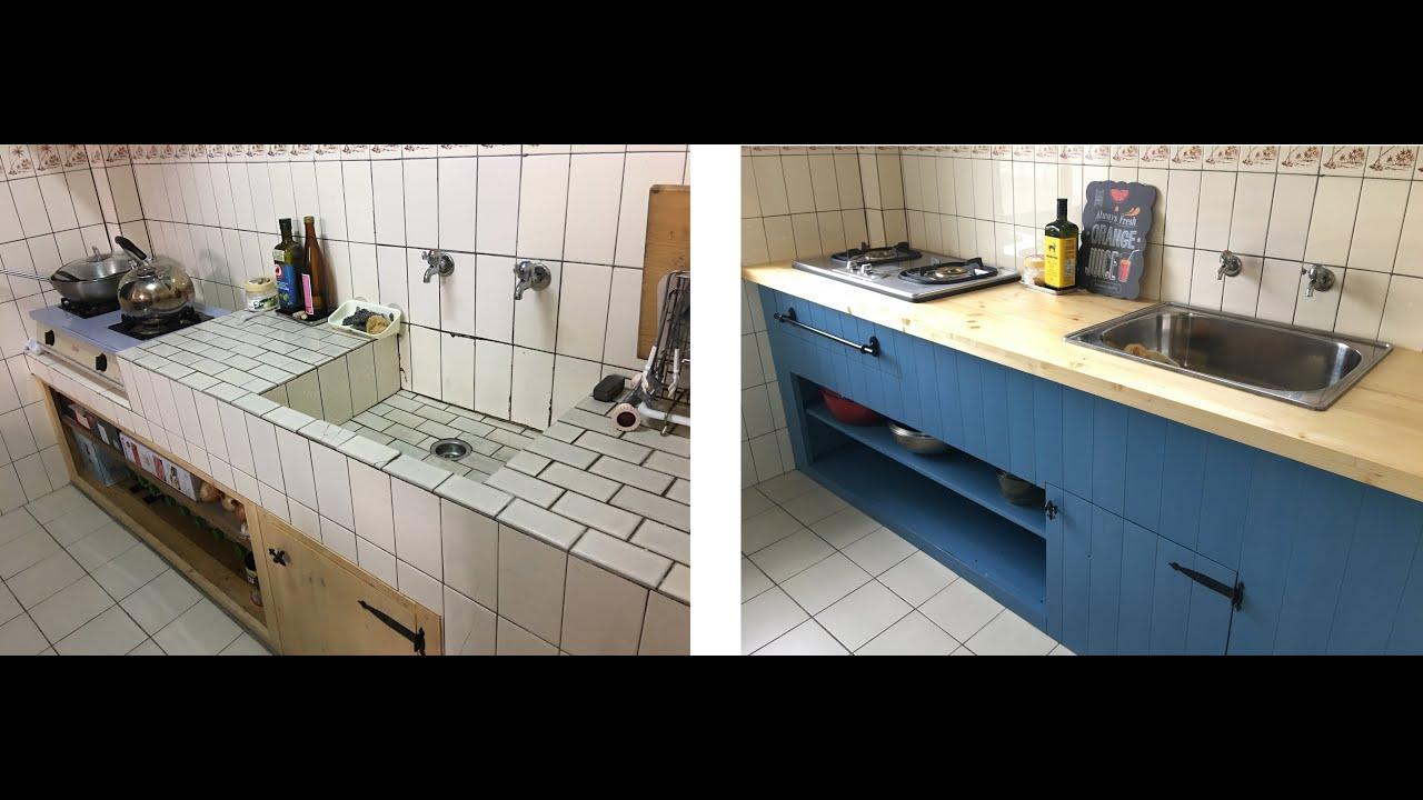 #5 Kitchen Makeover 萬元預算DIY改造廚房 台式水泥磚造水槽流理台變身美式原木檯面+中島吧台隔間櫃