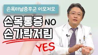 손목터널증후군, 손목통증보단 손가락저림 증상이 있다면 …