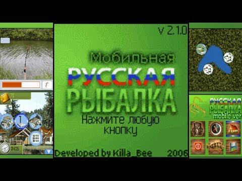 Осмотр Java игры / Мобильная РУССКАЯ РЫБАЛКА V 2.1.0