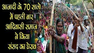 आजादी के 70 सालो में पहली बार आदिवासी समाज ने किया संसद का घेराव-Jay Adivasi Yuva Shakti