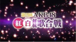 2012年12月17日にTOKYO DOME CITY HALLにて開催された「第2回 AKB48 紅白対抗歌合戦」をDVDとBlu-rayでリリース! 発売に先駆けて、ダイジェスト映像をお届け ...