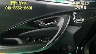 대구중고차매매단지 그랜져HG 3.0 LPG 모던 엠월드…