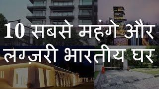10 सबसे महंगे और लग्ज़री भारतीय घर   Top 10 Costliest & Luxury Indian Houses   Chotu Nai
