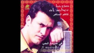 Kadim Al Saher … Ya Mdallal | كاظم الساهر … يا مدلل