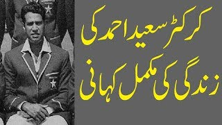 popular videos saeed ahmed