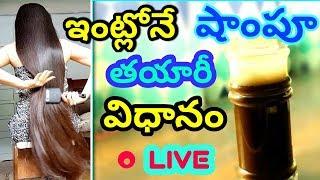 జుట్టు పెరగడానికి ఇంట్లోనే షాంపూను తాయారు చేసే విధానం|homemade herbal shampoo in telugu