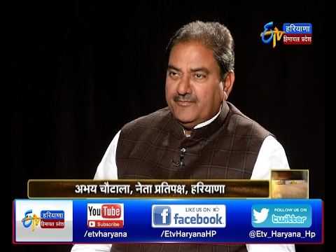 Chakravyuh- Abhay Singh Chautala- Opposition Leader - Haryana- On 18th Feb 2017