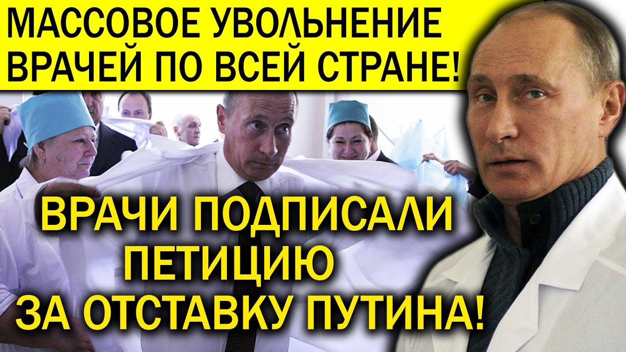 ВРАЧИ ПО ВСЕЙ РОССИИ МАССОВО УВОЛЬНЯЮТСЯ И ПОДПИСАЛИ ПЕТИЦИЮ ПРОТИВ ПУТИНА!