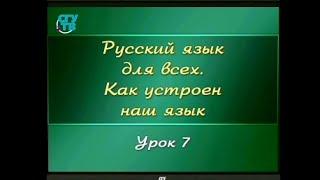 Русский язык для детей. Урок 1.7. Буквы Ё, Э, Й
