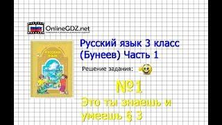 Упражнение 1 Знаеш и... §3 — Русский язык 3 класс (Бунеев Р.Н., Бунеева Е.В., Пронина О.В.) Часть 1