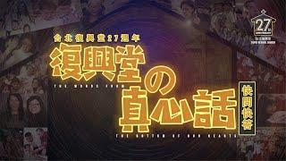 台北復興堂27週年《復興堂の真心話快問快答》