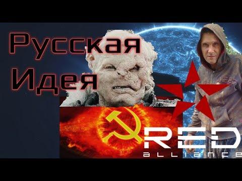 Реды+Дичи русская идея?