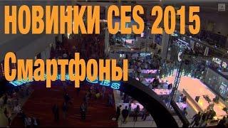 видео Новые смартфоны на выставке CES 2016