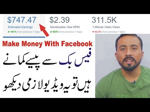 How To Make Money From Facebook Page Monetization || Urdu Hindi Tutorial
