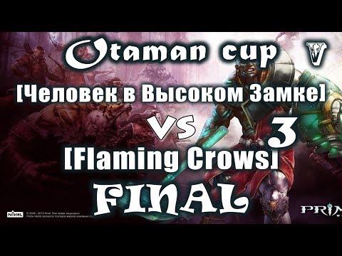 видео: [Человек в Высоком Замке] vs [flaming crows] final (3) otaman cup №4 prime world