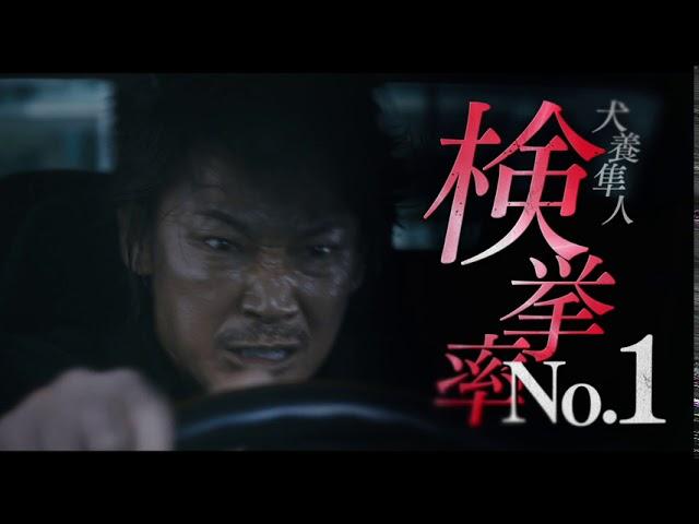 綾野剛&北川景子が刑事コンビに!『ドクター・デスの遺産 -BLACK FILE-』予告編