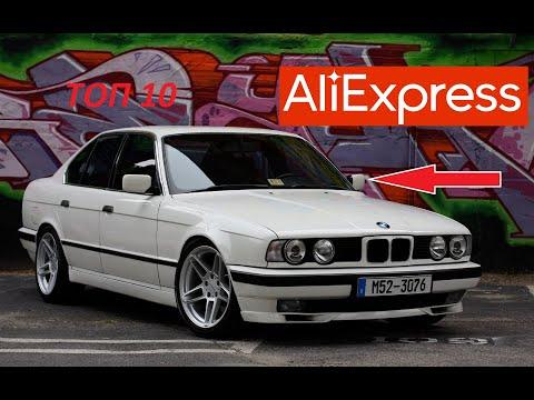 ТОП 10 ТОВАРОВ ДЛЯ БМВ 5 Е34 С АЛИЭКСПРЕСС! BMW 5 E34