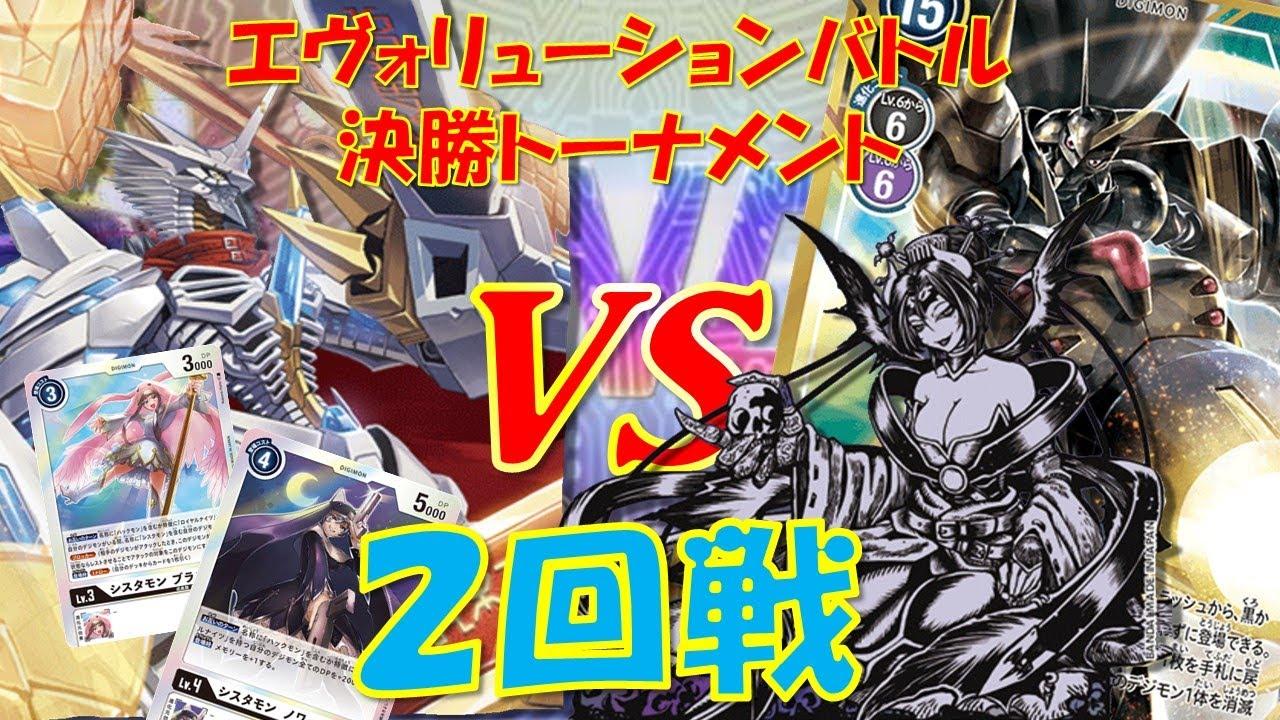 [デジカ]エヴォリューションバトル決勝トーナメント2回戦 テーブル1 緻密ジエスVSリリスズワルト[ダブルダイヤモンド] Digimon Card Game デジモンカードゲーム
