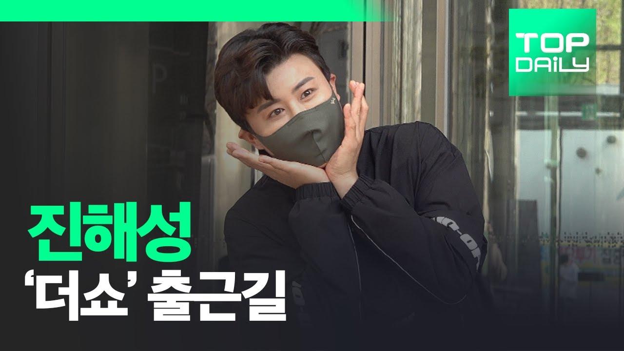'트롯 전국체전' 진해성 SBS MTV '더쇼' 출근길 210406 - 톱데일리(Topdaily)