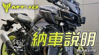 YAMAHA MT-10の納車説明!byYSP横浜戸塚 thumbnail
