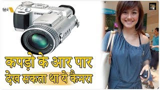 Sony Camera जो देख सकता था कपड़ो के आर पार // Sony Camera Which Can See Through Walls & Clothes