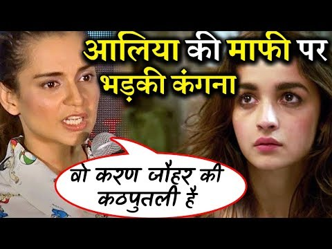 Kangana Ranaut hits back at Alia Bhatt After She Apologize To Her! Mp3