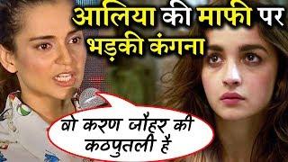 Kangana Ranaut hits back at Alia Bhatt After She Apologize To Her!